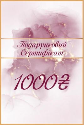 """Подарочный сертификат """"1000"""""""