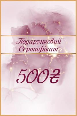 """Подарочный сертификат """"500"""""""