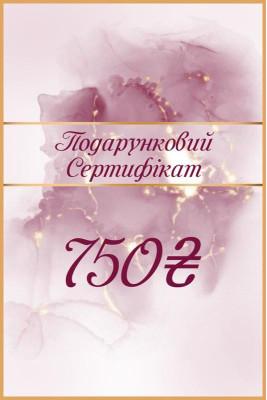 """Подарочный сертификат """"750"""""""