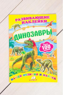 """Книга для творчества - Развивающие наклейки  """"Динозавры"""""""